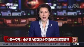 [中国新闻] 中国外交部:中方努力有效防止疫情向其他国家蔓延 | CCTV中文国际