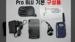 블루투스 생활무전기 프로블루[pro BLU]- 생활무전…