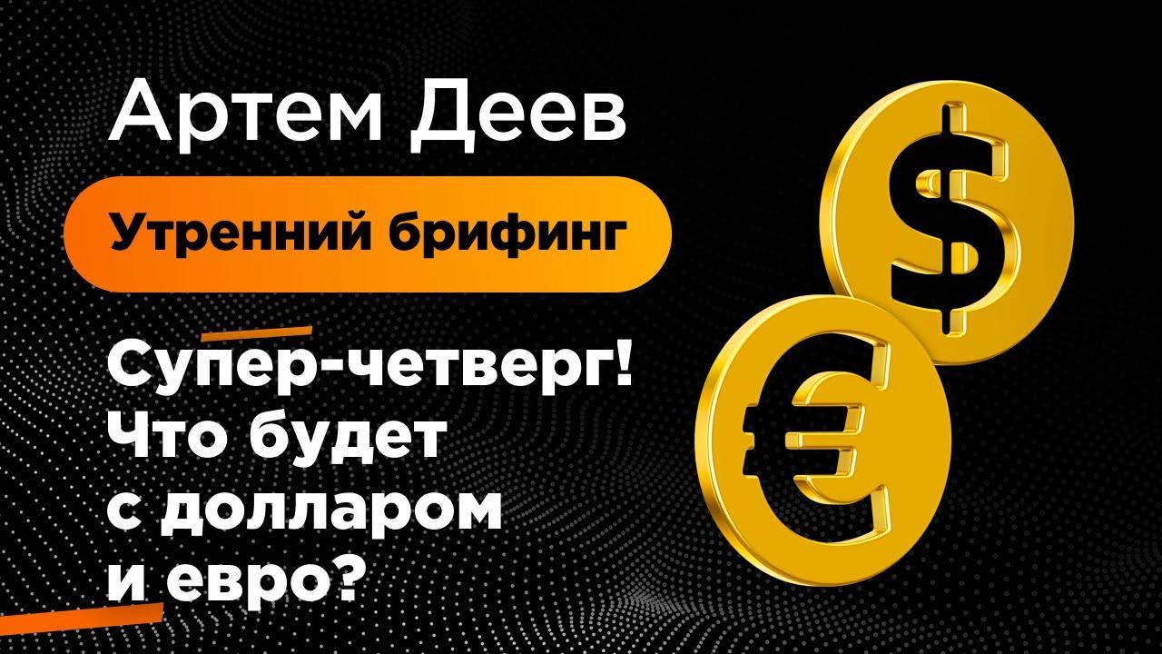 Супер-четверг! Что будет с долларом и евро? | AMarkets