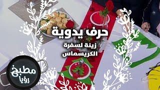 زينة لسفرة الكريسماس - لبنى علي