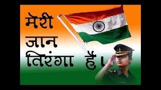 Meri Jaan Tiranga Hai     Whatsapp status    Happy independence day    Happy Republic Day