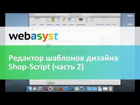 Редактор шаблонов дизайна Shop-Script часть 2