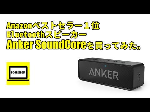 衝動買い④:Anker SoundCoreを買ってみた。