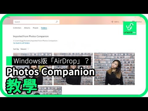 Windows版「AirDrop」? Photos Companion 教學