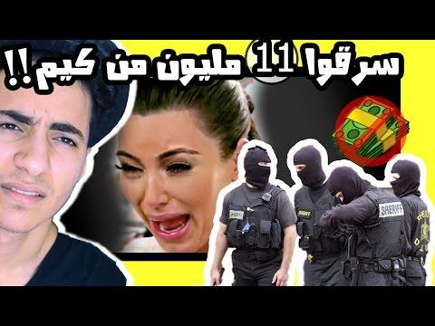 تنكروا بلبس شرطة وسرقوا منها 11 مليون !! , كيم كرداشين
