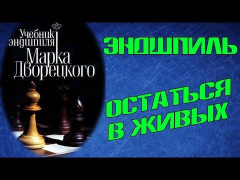 Учебник Шахматной Игры Хосе Рауль Капабланка