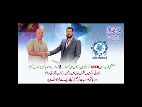 Property Blue World City Islamabad