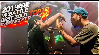 2019年度MCBATTLEBEST BOUT TOP10by戦極MCBATTLE調べ