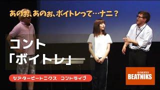 シアタービートニクス コント『ボイトレ』(コントライブ2018)