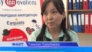 В Актобе открылись курсы английского языка для учителей-предметников