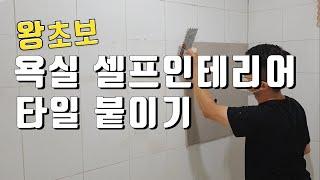 왕 초보 욕실 셀프인테리어 화장실 벽타일 직접 붙이기