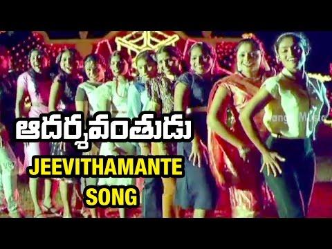 Adarshavanthudu Telugu Movie Video Songs | Jeevithamante Jeevinchadame Song | ANR | Radha