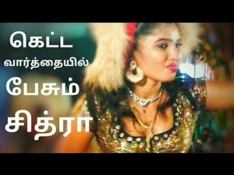 Tamil Karakattam ,latest chitra hot speech 2018 thumbnail
