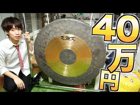 【爆音】40万円の巨大な銅鑼を買ってしまった男。