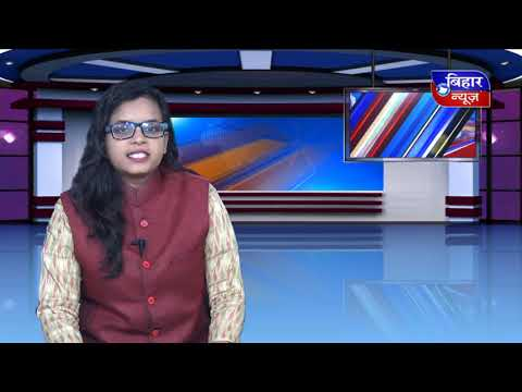 BIHAR NEWS 23 FEBRUARY 3 PM NEWS 2019