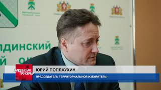 18 марта – выборы президента России. Готова ли Верхняя Салда к главному политическому событию
