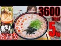 【MUKBANG】 YOU SHOULD TRY IT!! Kagoshima's Rich Pork Noodles IS Ultra Tasty!! …