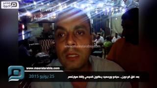 مصر العربية | بعد غلق البردويل.. صيادو بورسعيد يطالبون السيسي بإنقاذ هوايتهم