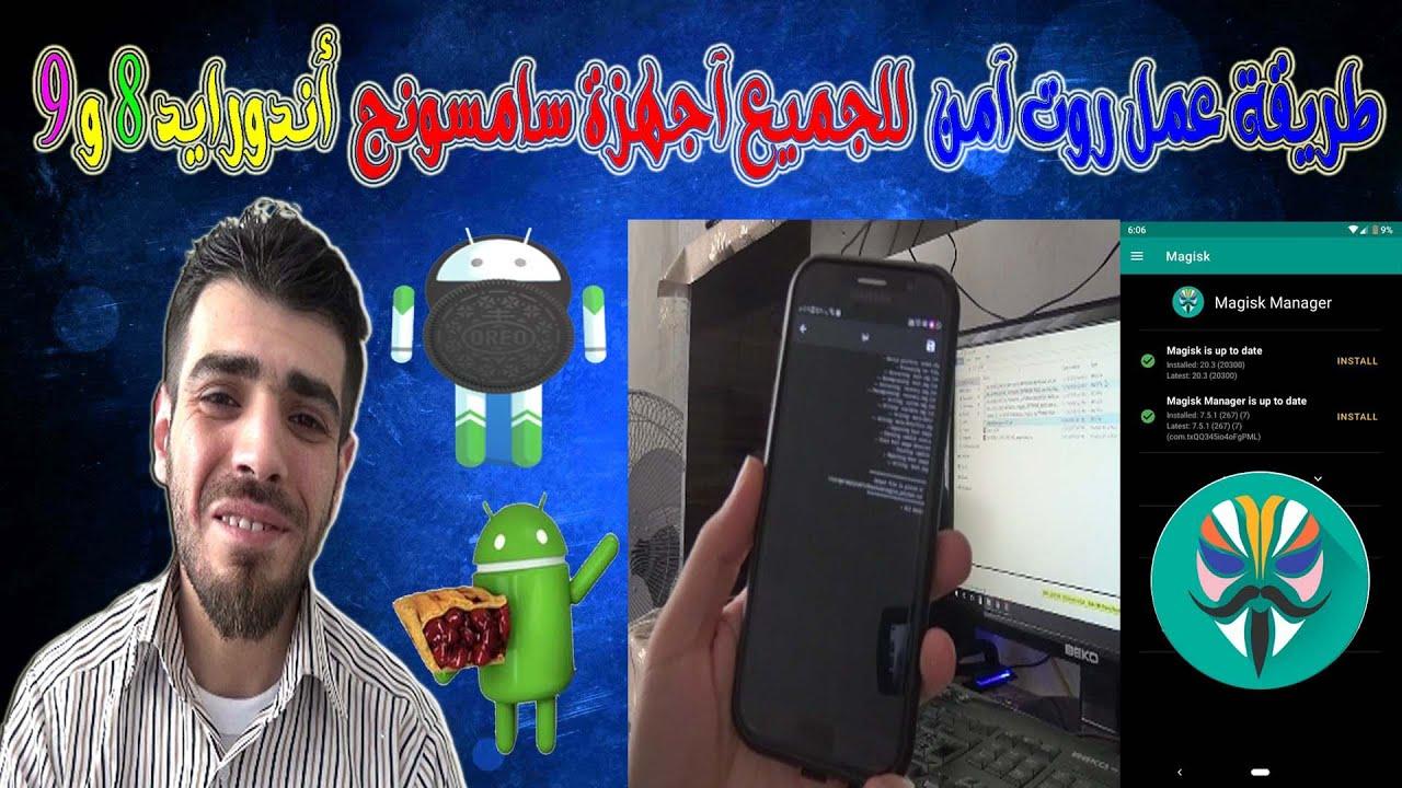 Photo of طريقة عمل روت آمن وبدون مشاكل للجميع آجهزة سامسونج الحديثة أندورايد 9/8 ..How to root all Samsung – سامسونج