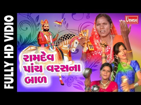 Dahi ben chavda bhajan | Ramdev 5 varas na bal 2017 | Super Hit Gujarati Bhajan |
