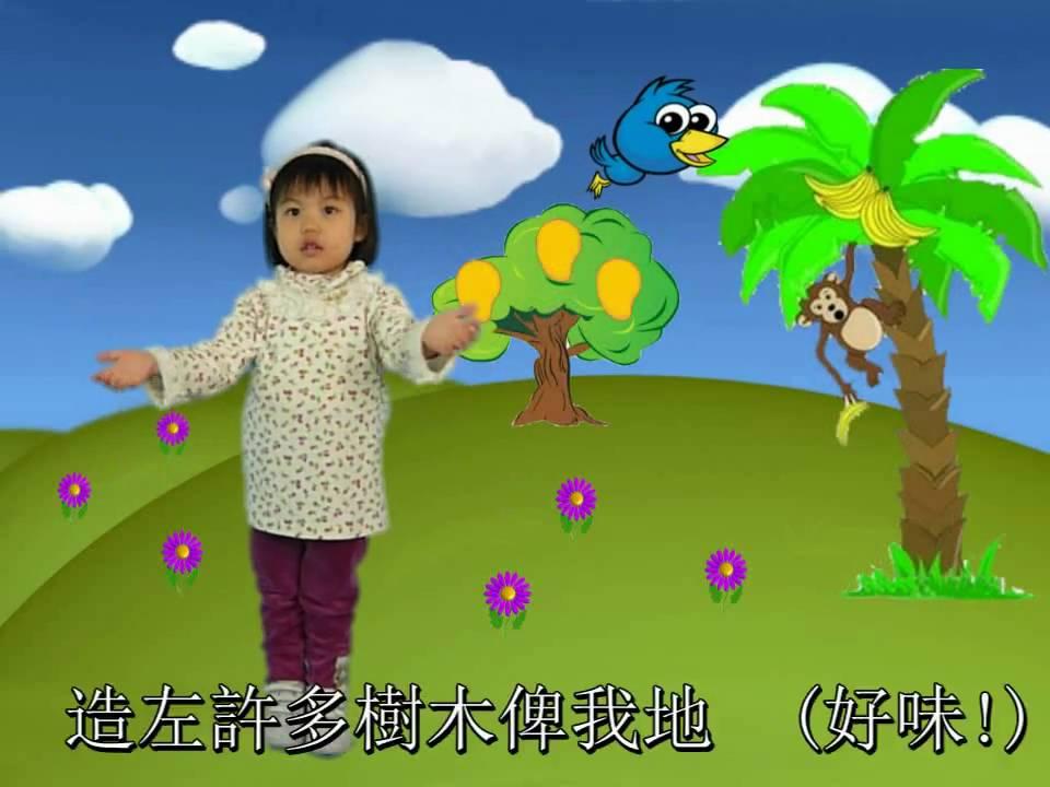 神愛我和你 - Christian Children Ministry - YouTube