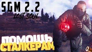 STALKER SGM 2.2 Lost Soul (FINAL) ➤ КВЕСТЫ СТАЛКЕРОВ