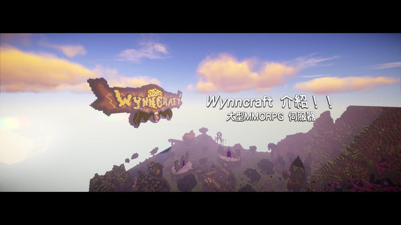 【Minecraft-WynnCraft】 MMORPG類型的伺服器?! - YouTube