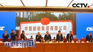 [中国新闻] 两巨头合并成为全球最大造船集团 | CCTV中文国际