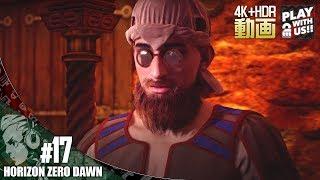#17【アクション】おついちの「Horizon Zero Dawn(ホライゾン ゼロ・ドーン)」【4K+HDR】
