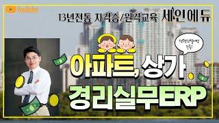 [세인에듀]공동주택아파트, 빌딩, 경리실무 및 관리실무…