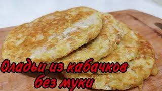 Фото Как приготовить оладьи из кабачков без муки !!! Пп оладьи