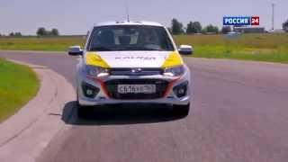 Тест-драйв Lada Kalina NFR // АвтоВести 220