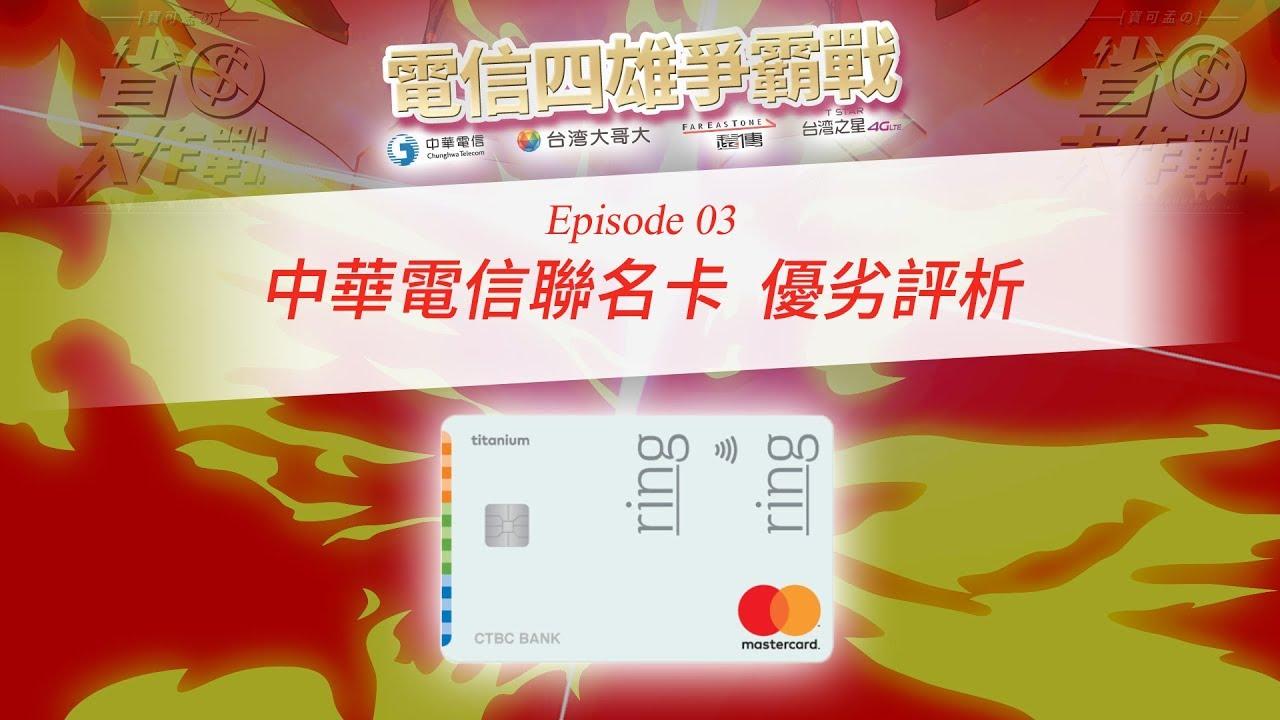 【電信四雄爭霸戰】EP03-中信中華電信聯名卡 優劣評析 - YouTube