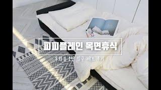 목화솜의 새로운 변신, 1인용 침구세트 목면휴식 리뷰