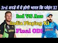 India VS Australia 3rd ODI || India Playing XI || India Team Squad 3rd ODI VS Australia