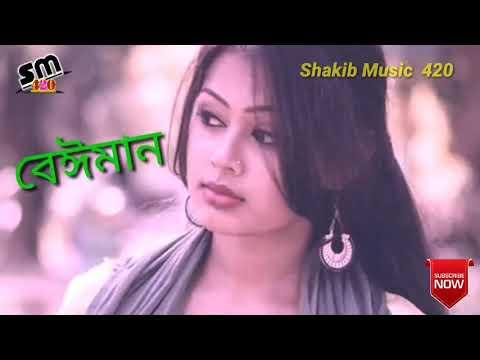 beiman- -বেঈমান- -by-samz-vai- -bangla-new-song-2019-*-😂♥😂*