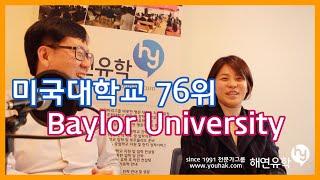 미국대학교 순위 76위의 Baylor Universit…