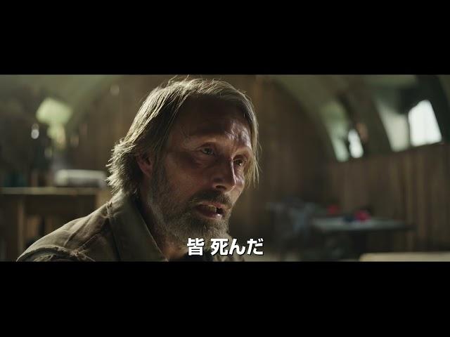映画『カオス・ウォーキング』予告編