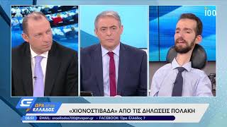 Ο Στέλιος Κυμπουρόπουλος στην «Ώρα Ελλάδος 7:00» - Ώρα Ελλάδος 07:00 25/4/2019 | OPEN TV