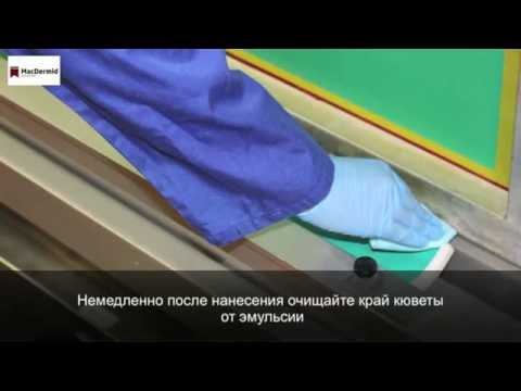 MacDermid Autotype - How to Guide   Automatic Coating PLUS Series (Русский)
