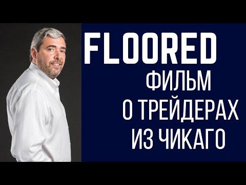 Фильм о трейдерах из Чикаго на русском языке. Работа