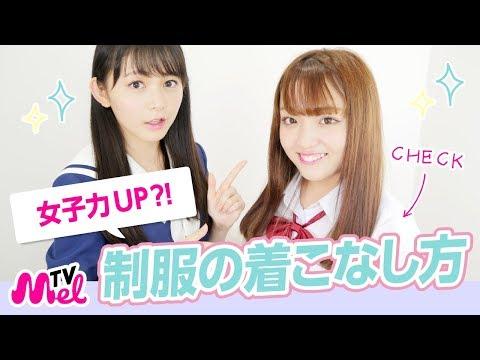 【制服】4つの方法で簡単に女子力UP!
