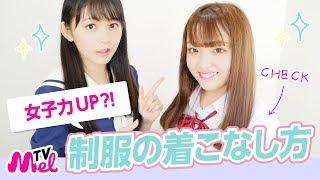 【制服】4つの方法で簡単に女子力UP! ダサい制服 検索動画 2