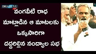వంగవీటి రాధ మాట్లాడిన ఆ మాటలకు ఒక్కసారిగా దద్దరిల్లిన నంద్యాల సభ । Dharuvu TV
