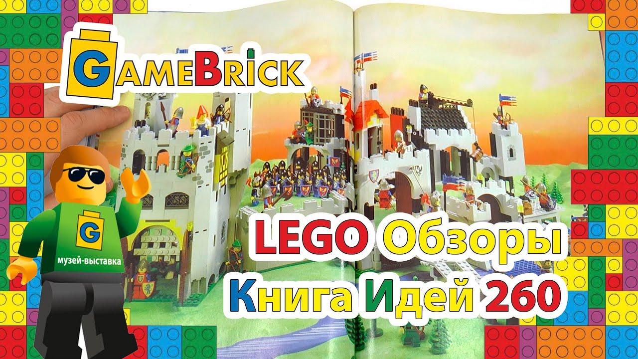 Лего книга оживи свои модели скачать