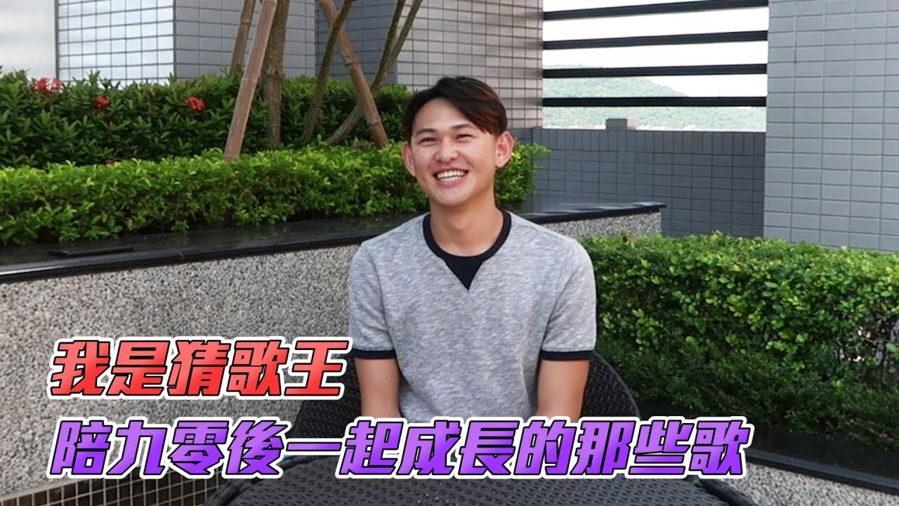 我是猜歌王&雷翔又再度被霸凌!! - YouTube
