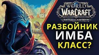 РАЗБОЙНИК ИМБА КЛАСС? #1 ●  WoW Battle for Azeroth