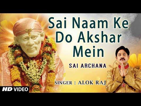Sai Naam Ke Do Akshar Mein I Sai Bhajan I ALOK RAJ I Full HD Video I Sai Arachana I T-Series Bhakti