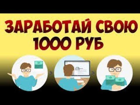 Заработок без вложений на лайках и подписках