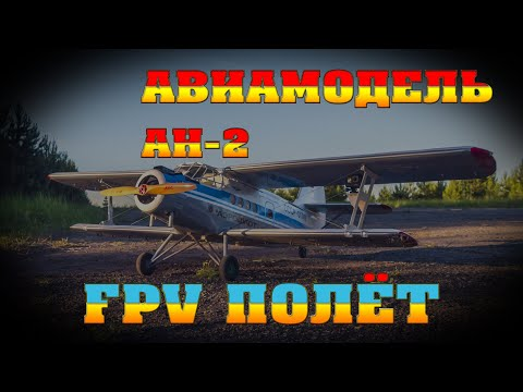 Авиамодель АН-2, фпв полёт. RC Model aircraft AN-2 FPV flight